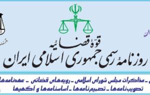 روزنامه رسمی جمهوری اسلامی ایران ویژه قوانین و مقررات شماره ۲۲۱۵۹ مورخ  ۱۴۰۰/۰۱/۲۸