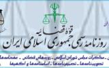 روزنامه رسمی جمهوری اسلامی ایران ویژه قوانین و مقررات شماره ۲۱۳۵۰ مورخ ۱۳۹۷/۰۴/۱۱