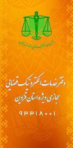 دفتر خدمات الکترونیک قضایی مجازی ویژه استان قزوین