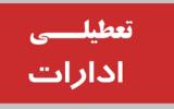 دستورالعمل مرکز آمار و فناوری اطلاعات قوه قضاییه در خصوص تعطیلی روز پنج شنبه ۱۴۰۰/۴/۳۱